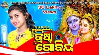 Shreekrushna Govinda   ଶ୍ରୀକୃଷ୍ଣ ଗୋବିନ୍ଦ   Devjani Giri   New Sambalpuri Song HD Video 2019