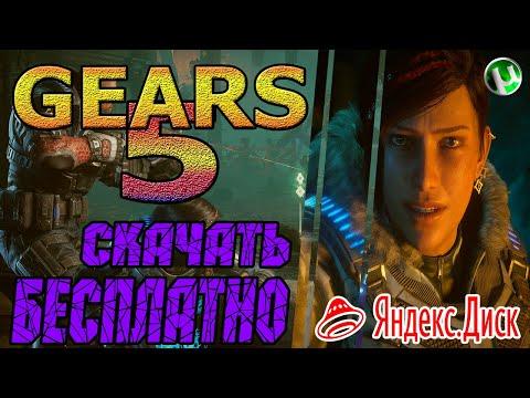 ГДЕ СКАЧАТЬ ИГРУ Gears 5 Ultimate Edition 2019 БЕСПЛАТНО ТОРРЕНТОМ В ОТЛИЧНОМ КАЧЕСТВЕ.