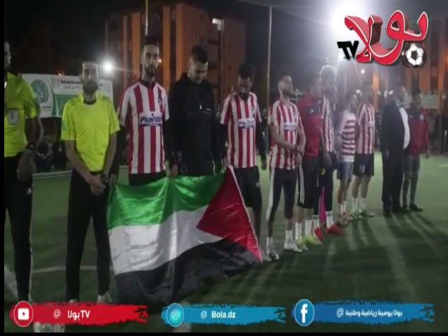 .. في دورة كروية بحي الزيتون وهران علم فلسطين يرفرف كالعادة