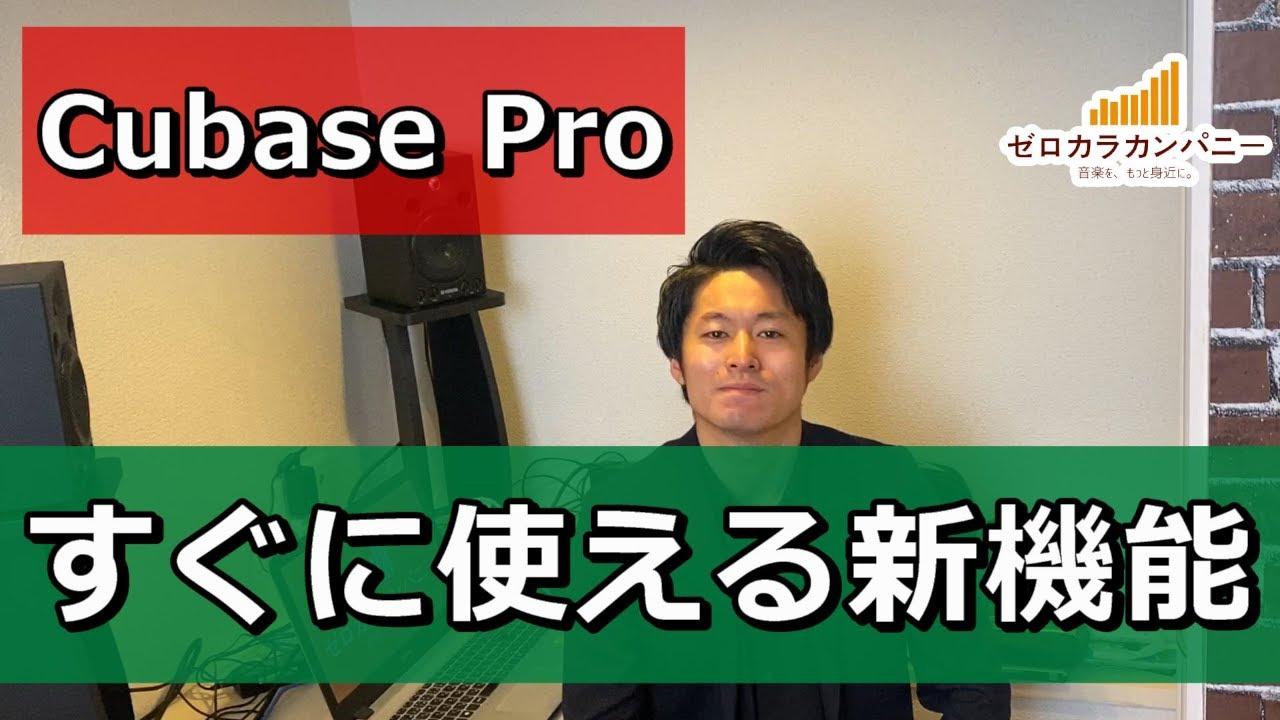 【最上位】Cubase Proで使えるようになる新機能4つ!ミックス・マスタリングに即戦力として使えます!