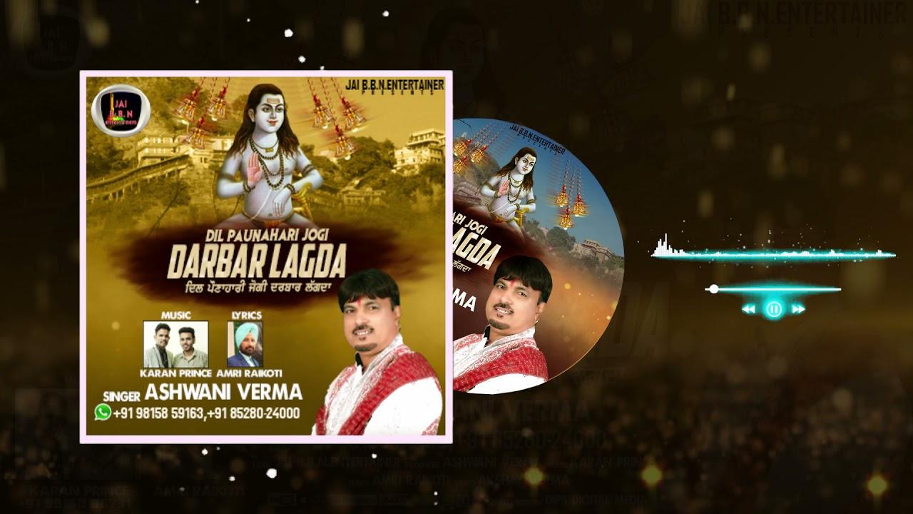 Dil Paunahari Jogi Darbar Lagda    Singer Ashwani Verma    Baba Balak Nath Bhajan 2021 #JAIBBN