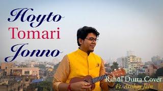 Hoyto tomari jonno | হয়তো তোমারি জন্য | Rahul Dutta ft. Atishay Jain | Cover | Flora And Me