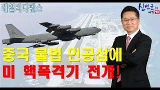 美, 中의 불법 인공섬 상공에 전략핵폭격기 전개