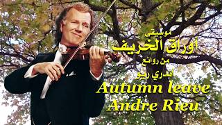 أوراق ألخريف . من روائع الموسيقار أندري ريو . Autumn leave Andre Rieu