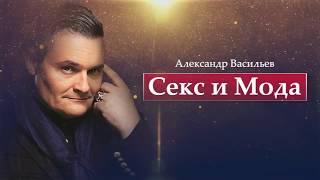 Маэстро Александр Васильев - с программой «Секс и Мода» на Кипре!