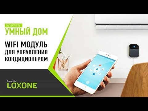 Sensibo Sky 2 - Wifi контроллер управления кондиционером