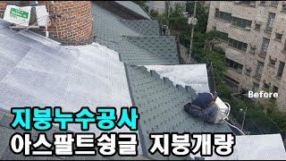 지붕누수공사 서울방배동 슁글공사현장