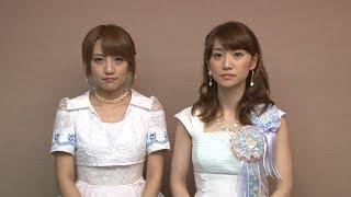 大島優子、高橋みなみからファンの皆様へ。 From Yuko Oshima and Minam...