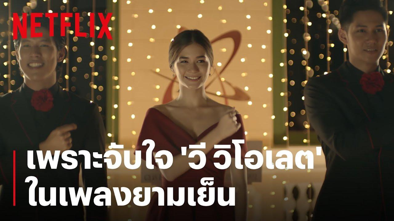 'วี วิโอเลต' โชว์พลังเสียงเพลงยามเย็น เพราะแค่ไหนไปฟัง | พรจากฟ้า | Netflix