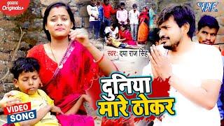 दुनिया मारे ठोकर I #Daya Raj Singh का दर्द भरा #Video I Duniya Mare Thokar I 2021 Bhojpuri Sad Song