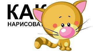 Рисунок кота. Как легко нарисовать кота поэтапно карандашом