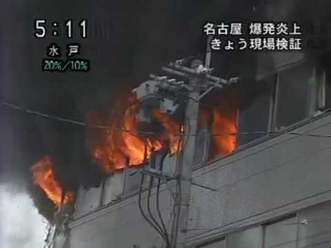 名古屋 立てこもり 放火 事件