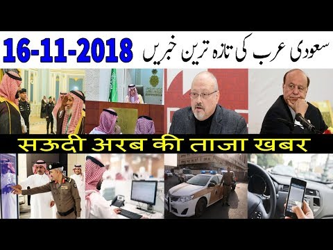Saudi Arabia Latest News Today Urdu Hindi | 16-11-2018 | Saudi King Salman | Muhammad bin Slaman