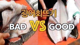 [똥손TV] 광어회뜨기 좋은예 나쁜예/회뜨기 비교영상/Flat fish sashimi beginner vs professional