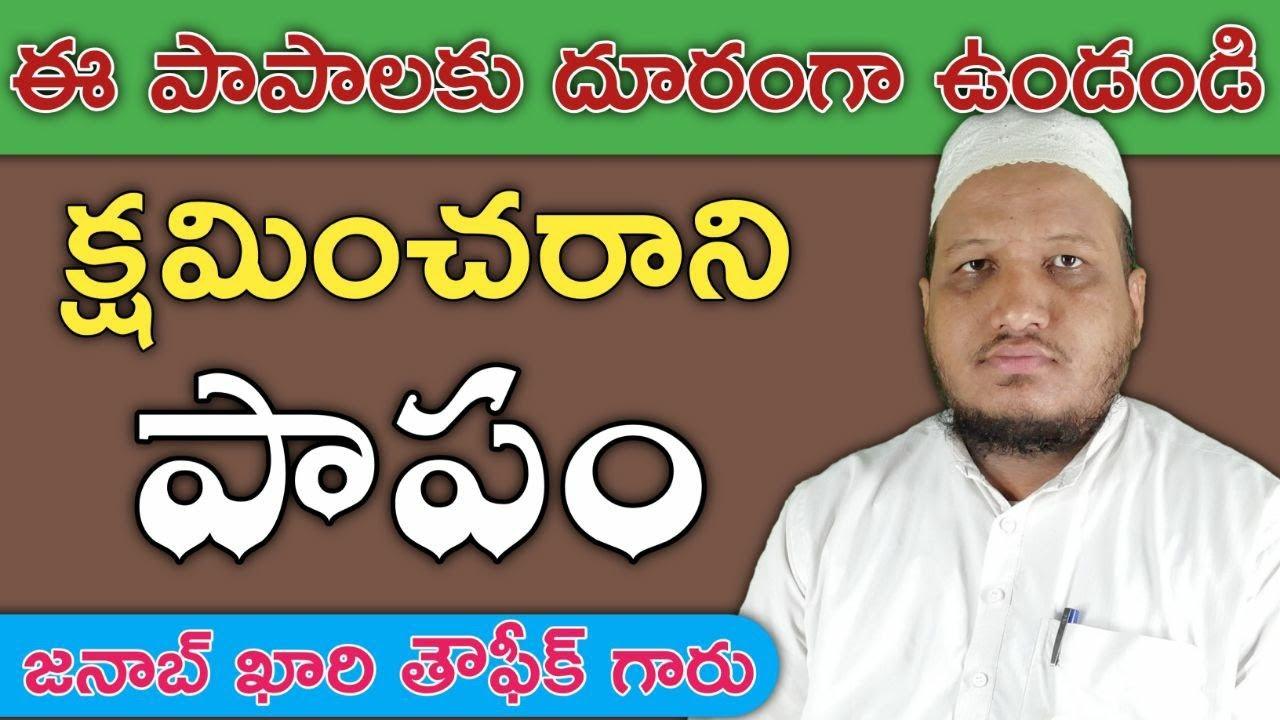 ఈ పాపాలకు దూరంగా ఉండండి   The worst sin   Qari Taufique Sahab   Telugu Bayan