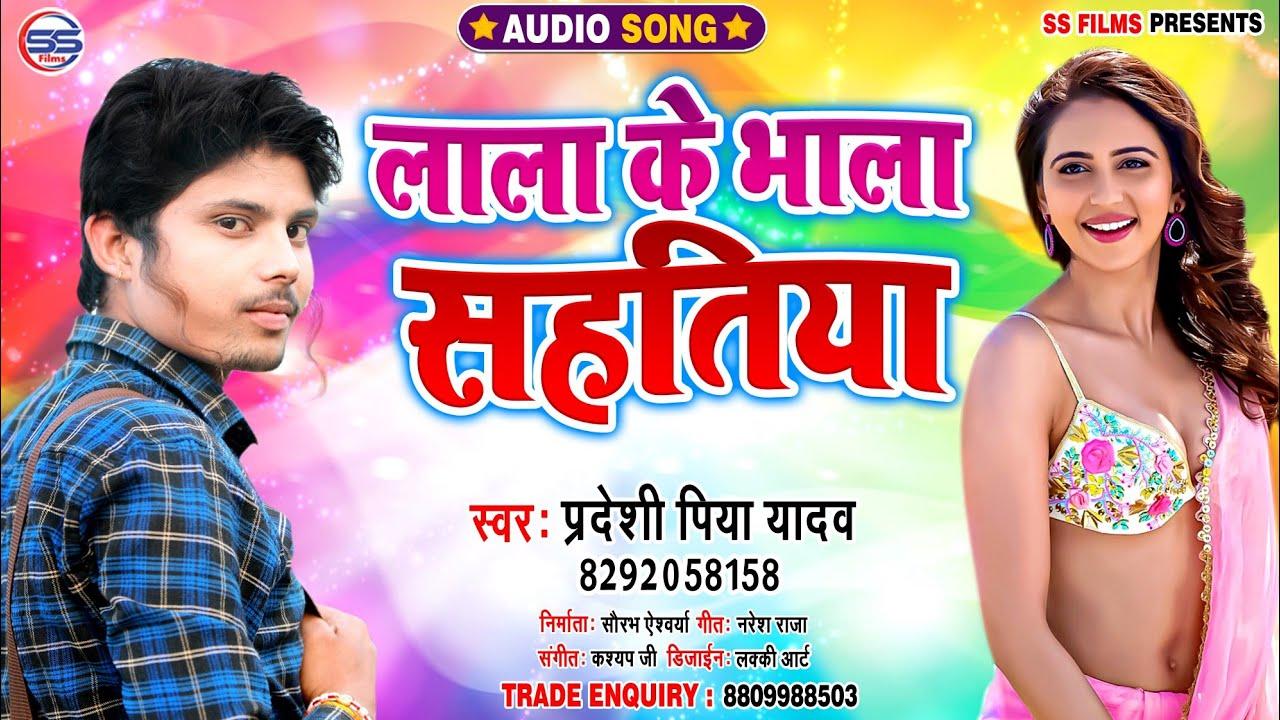#Audio_Song - लाला के भाला सहतिया । Pradeshi Piya Yadav । Lala Ke Bhala Sahtiya