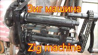 Самодельная Zig machine .