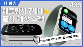 애플워치 7세대 출시예정소식? 최신 아이폰 출시 전 기…