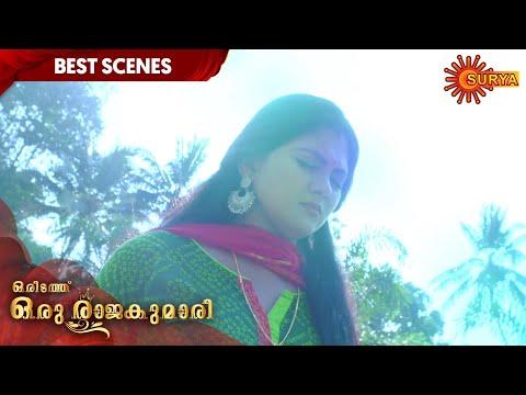 Oridathu Oru Rajakumari - Best Scene   20th Feb 2020   Surya TV Serial   Malayalam Serial