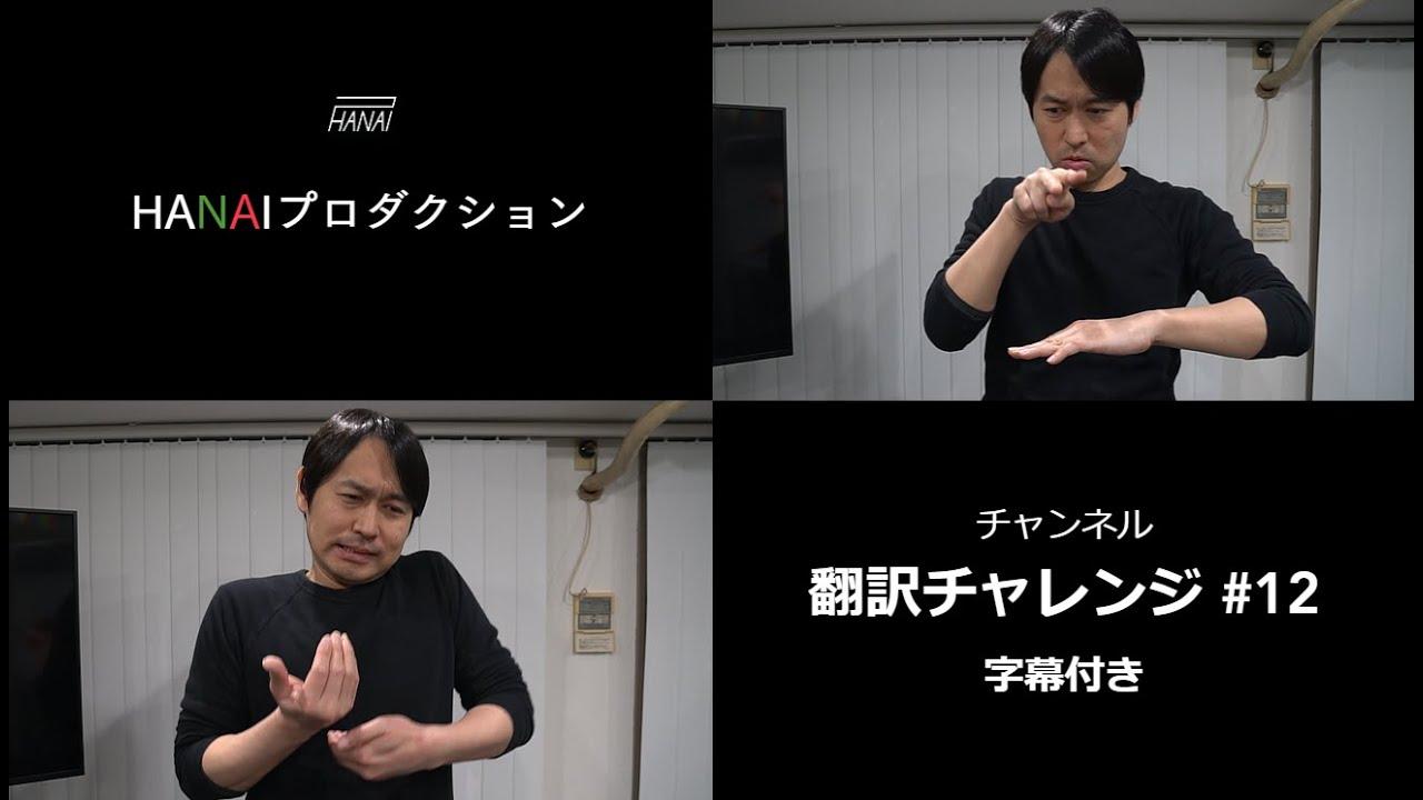 翻訳チャレンジ 結果発表