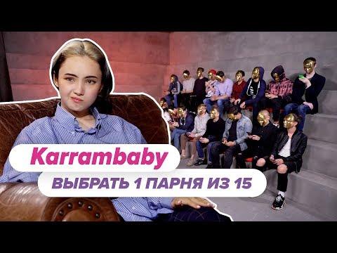 Выбрать 1 из 15. Karrambaby играет в Чат На Вылет / Пинк Шугар