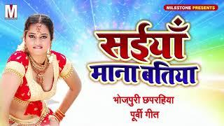 शानदार पूर्वी गीत 2019 - सइयाँ माना बतिया | Saiyan Mani Batiya  - Bhojpuri Purvi Audio Song