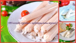 Готовим с Тинкой(ПП) : Куриные ПП сосиски-безумно вкусно и полезно!)
