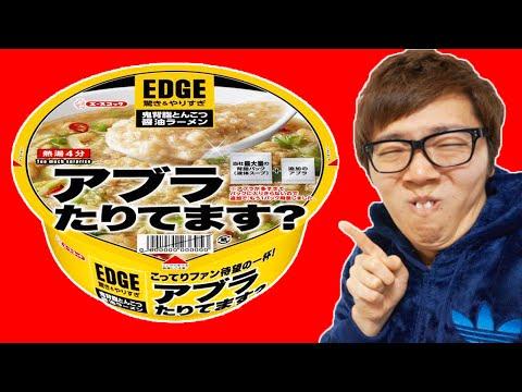 アブラたりてます!? EDGE驚き&やりすぎ鬼背脂とんこつ醤油ラーメン食べてみた!