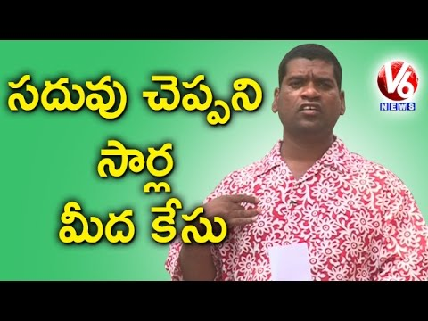 Bithiri Sathi To File Complaint Against Teachers | Teenmaar News | V6 News