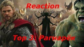 Моё мнение и реакция на Тизер-Трейлер. Тор 3׃ Рагнарёк (Reaction Thor Ragnarok)