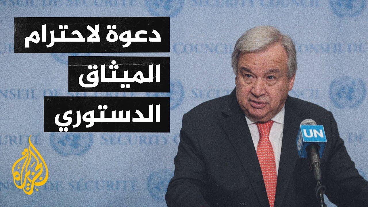 الأمين العام للأمم المتحدة أنطونيو غوتيريش يدين الانقلاب العسكري في السودان  - 20:55-2021 / 10 / 25