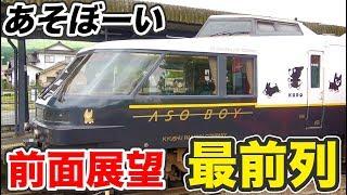 【展望席】九州のロマンスカー あそぼーいに乗車【1905ハワイ5】大分駅→阿蘇駅 5/19-01