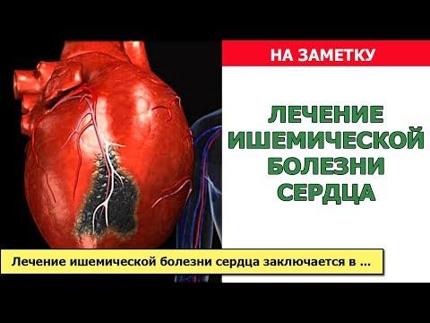 Как лечить ишемическую болезнь сердца | Лечение ишемической болезни народными средствами