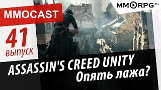 Assassin's Creed Unity: Опять лажа? MMOCast №41
