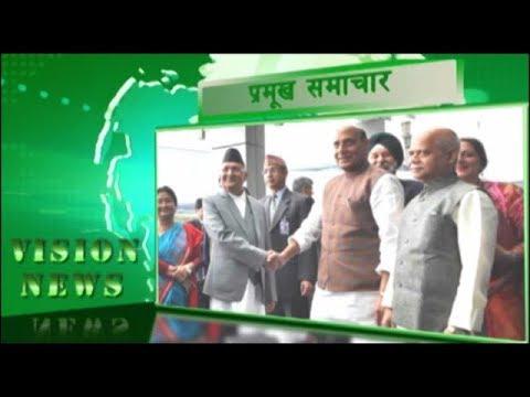 Vision News | 06 Apr 2018 | Vision Nepal Television