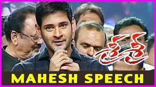 maheshbabu-speech-sri-sri-audio-launchvijaya-nirmalanaresh