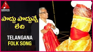 Sammakka Telugu Devotional Folk Songs|Garjana | Poddu Poddunne Lechi Song | Amulya Audios And Videos