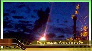 Геленджик LIFE. Ангел из облаков в ночном небе. Необычные явления природы (city of Gelendzhik)(Отдых в Геленджике. Необычные явление, удивительная природа. Ангел в небе над Геленджиком, снято нами на..., 2013-10-06T11:26:11.000Z)