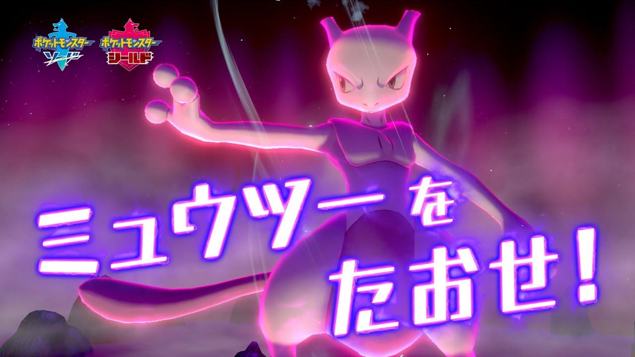 【公式】『ポケットモンスター ソード・シールド』NEWS #08 ミュウツーをたおせ篇 Смотри на OKTV.uz