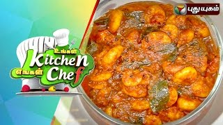 Ungal Kitchen Engal Chef 02-10-2015 Prawn Pickle | Paneer Malvani Curry cooking video in tamil 2.10.2015 | Puthuyugam TV shows 2nd October 2015
