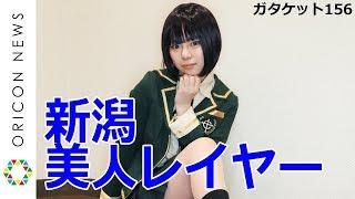 新潟美人レイヤー集結!『ガタケット156』コスプレ写真まとめ Japanese cosplay thumbnail