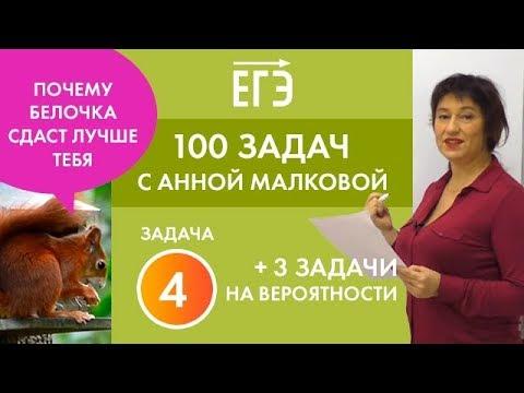 """Задание 4. Серия """"100 задач ЕГЭ C Анной Малковой"""". Теория вероятности, 3 задачи и белочка."""