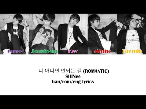너 아니면 안되는 걸 (Romantic) -SHINee Color Coded Lyrics