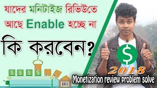 Monetization review problem solve after 4000H watch time | Monetization | Bangla tutorial | My Zone