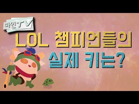 [마인TV] 롤(LOL) 챔피언들의 실제 키는 얼마일까