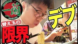 【一蘭】デブはラーメンの替玉を何玉食べられるのか?【限界食い】