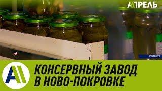 Завод по консервации овощей и фруктов в Ново-Покровке \\ Бишкек