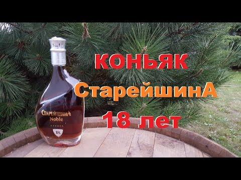 Коньяк Старейшина 18 лет, дегустация.