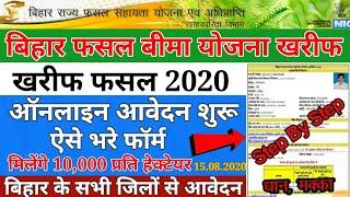 बिहार फसल बीमा सहायता योजना खरीफ 2020 । Bihar fasal Bima Online kaise kare 2020 । Sahakarita Online