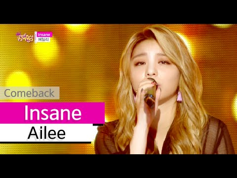 [Comeback Stage] Ailee - Insane, 에일리 - 인세인, Show Music core 20151003